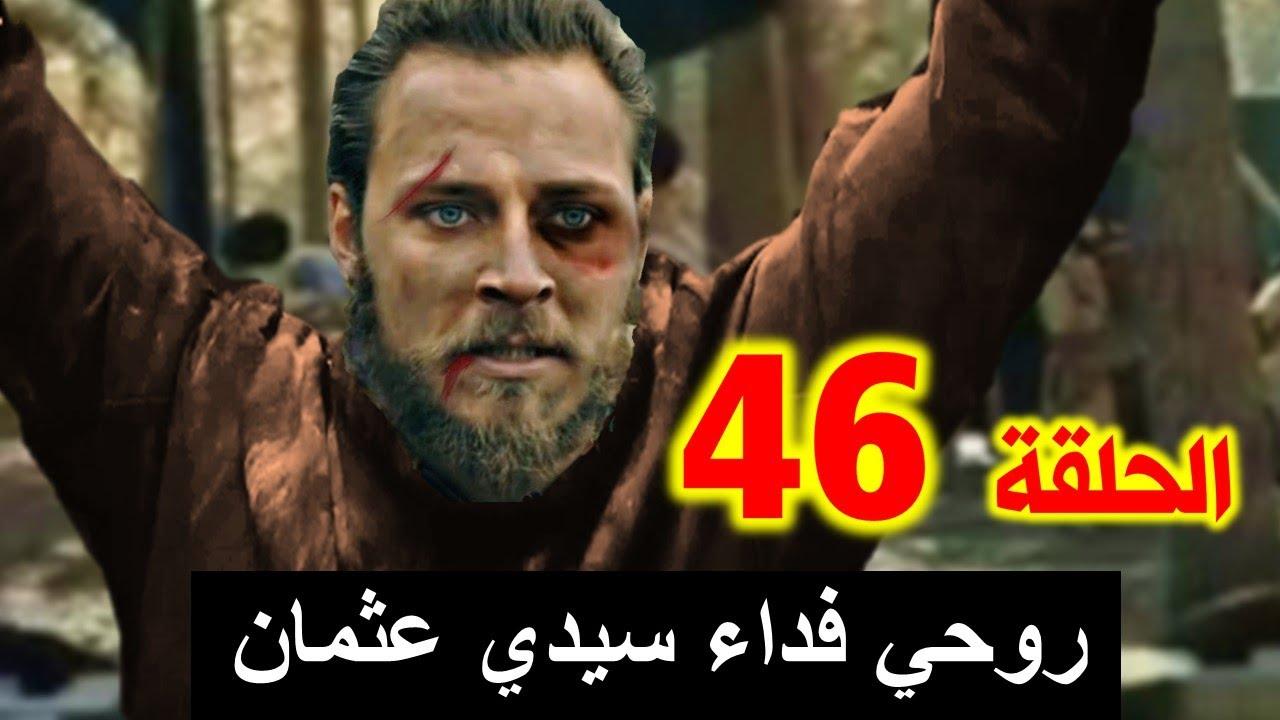 المؤسس عثمان الحلقة 46