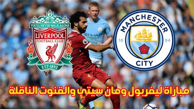 موعد مباراة ليفربول ومانشستر سيتي في درع إتحاد كرة القدم الإنجليزي والقنوات الناقلة