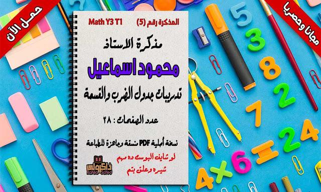 مذكرة ماث للصف الثالث الابتدائي الترم الأول للاستاذ محمود اسماعيل