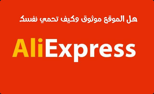 كيف تحمي نفسك عن التسوق عبر الانترنت من Aliexpress