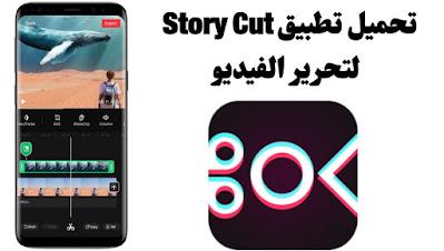 تحميل تطبيق StoryCut افضل برنامج لتحرير الفيديو