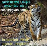 Sanskrit natak । असत्यं न वदेत् । संस्कृत नाटक
