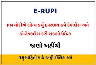 E-RUPI Launch By PM Modi | How does E-RUPI work?