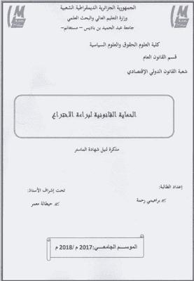 مذكرة ماستر: الحماية القانونية لبراءة الاختراع PDF