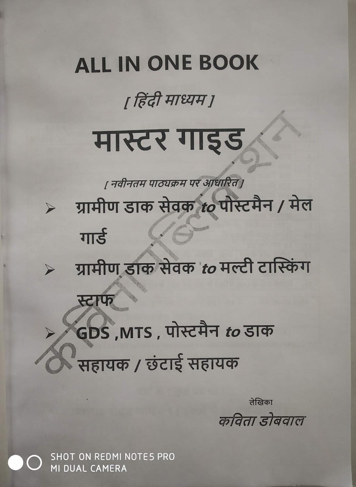 master guide for GDS