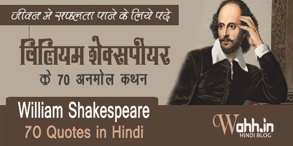 William-Shakespeare-70-Quotes-in-Hindi