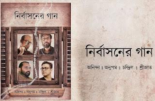 Nirbashoner Gaan Lyrics- নির্বাসনের গান   Anupam Roy   Srijato   Chandril   Anindya Chatterjee