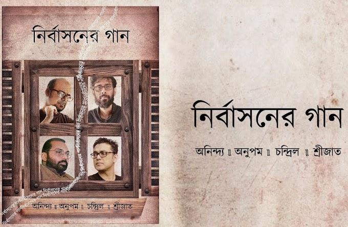 Nirbashoner Gaan Lyrics- নির্বাসনের গান | Anupam Roy | Srijato | Chandril | Anindya Chatterjee