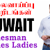 Vacancies in KUWAIT - Salesman / Sales Lady