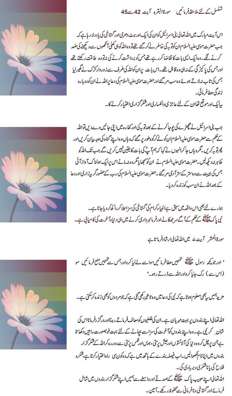 First Love To Change Everything: Latest Beautiful Muharram