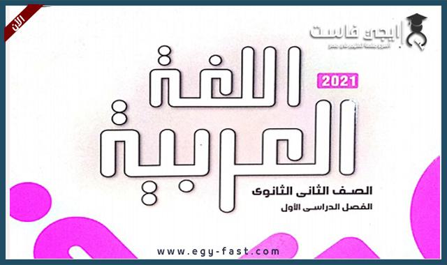 كتاب الاضواء في اللغة العربية للصف الثاني الثانوي ترم أول 2021