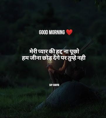 Good morning shayari for gf