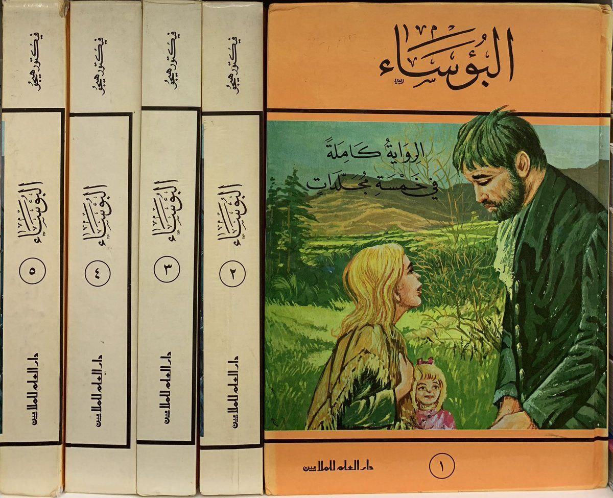 تحميل رواية البؤساء لفيكتور هيجو كاملة خمس مجلدات بصيغة Pdf