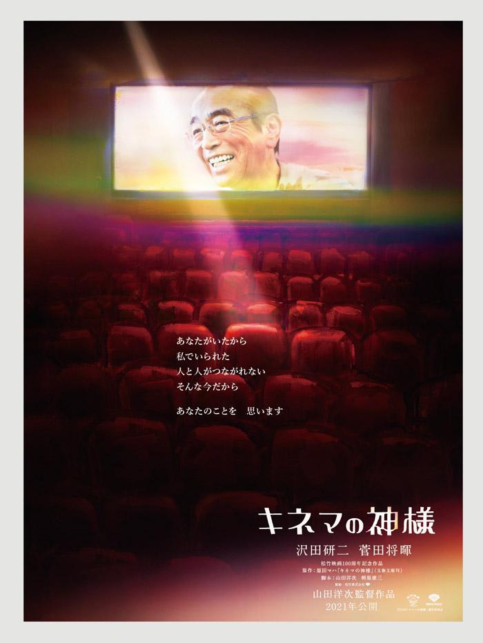 Kimena no Kamisama film - Yoji Yamada - poster