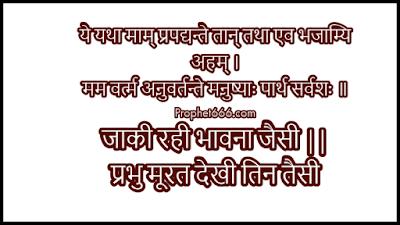 Shri Ramcharitmanas and Bhagwat Geeta