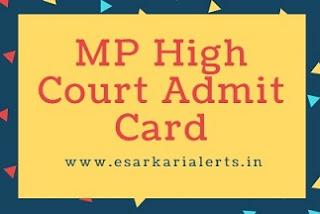 MP High Court Admit Card 2017
