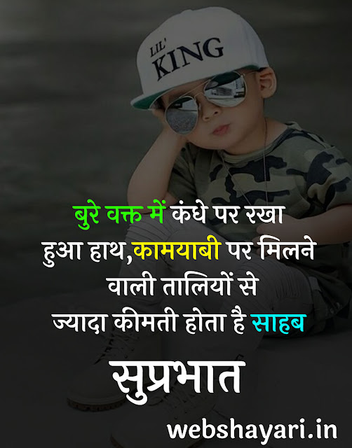 good morning images status quotes in hindi