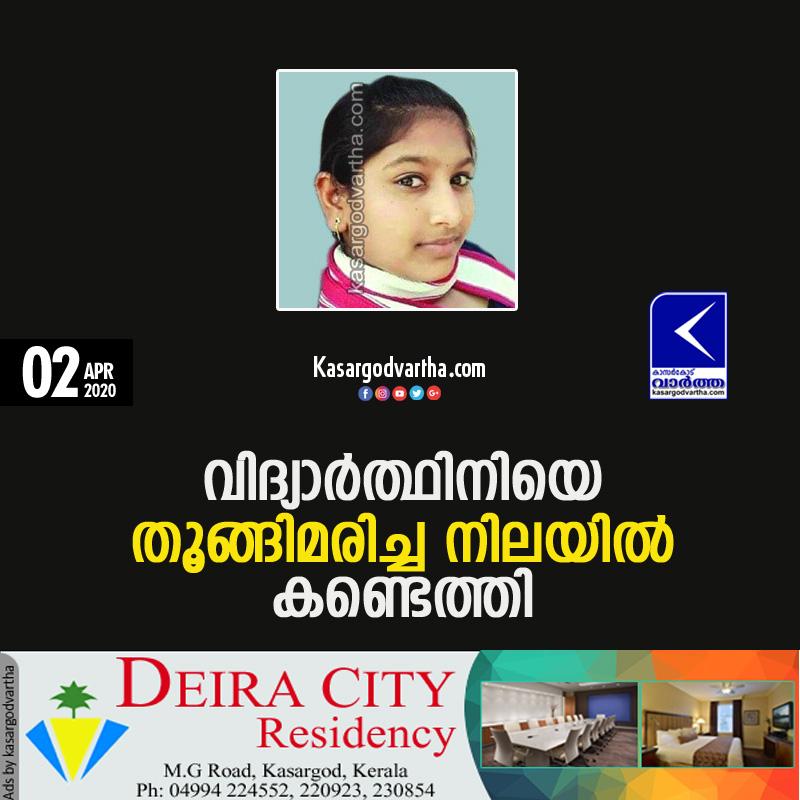 Kasaragod, News, Kerala, Student, Hanged, Death, Student found dead hanged