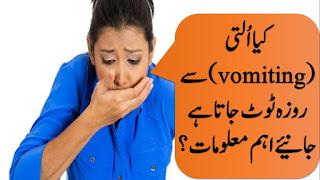 Kiya Ulti Se Roza Tut Jata hai - Watch Important  Information