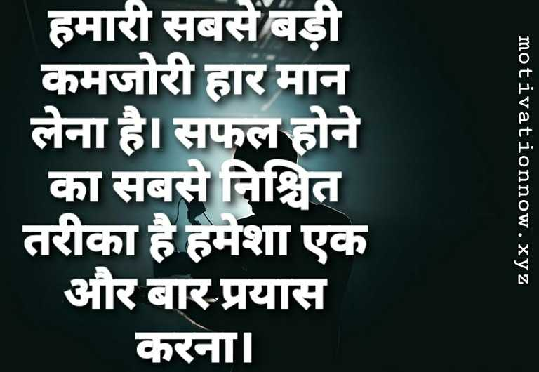Best 20+ inspirational and motivational quotes  in hindi for success latest