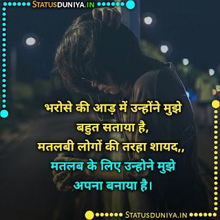 Matlabi Log Shayari Status Quotes In Hindi, भरोसे की आड़ में उन्होंने मुझे बहुत सताया है, मतलबी लोगों की तरहा शायद,, मतलब के लिए उन्होने मुझे अपना बनाया है।