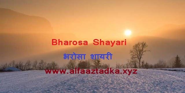 Bharosa Shayari,भरोसा शायरी