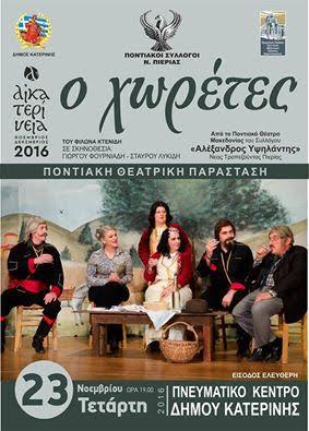 """""""ΑΙΚΑΤΕΡΙΝΕΙΑ 2016"""": Ποντιακή Θεατρική παράσταση """"Ο χωρέτες"""""""
