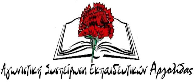Αγωνιστική Συσπείρωση Εκπαιδευτικών Αργολίδας: Η πλειοψηφία του Σωματείου για ακόμα μια φορά σύμμαχος της κυβέρνησης