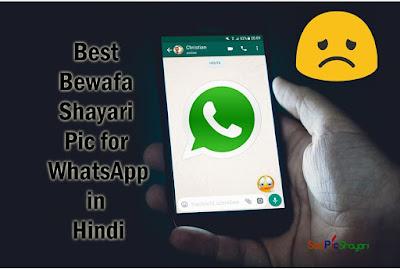 bewafa shayari pic download