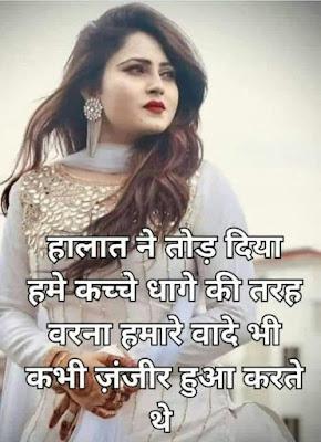 Best 💕 Love shayari in hindi for girlfriend