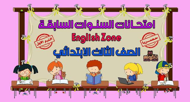 حصريا امتحانات انجلش زون للصف الثالث الابتدائي الترم الاول