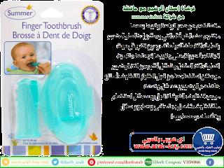 فرشاة أسنان الرضيع مع حافظة من شركة summer infant من موقع اي هيرب