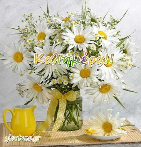 Όμορφες Καλημέρες Με Λουλούδια Και Χρώματα giortazo