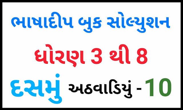 Bhashadip Book Solution For std 3 to 8 (Tenth Week-10)