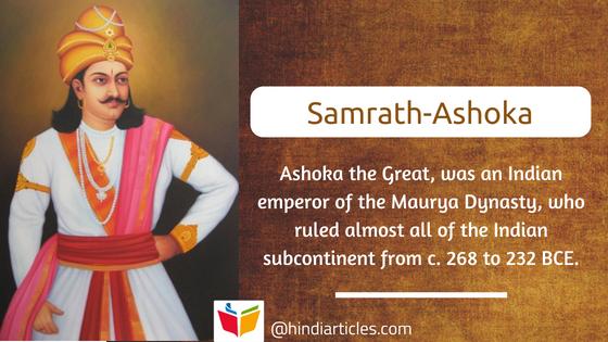 सम्राट अशोक [Samrath-Ashoka] भारत का मौर्य सम्राट