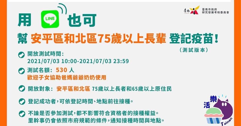 台南市推用「LINE」預約打疫苗|7/3上午10點在北區、安平區進行系統壓力測試