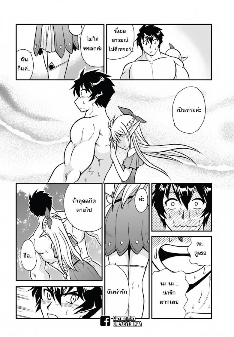 Mahou? Sonna Koto yori Kinniku da - หน้า 39