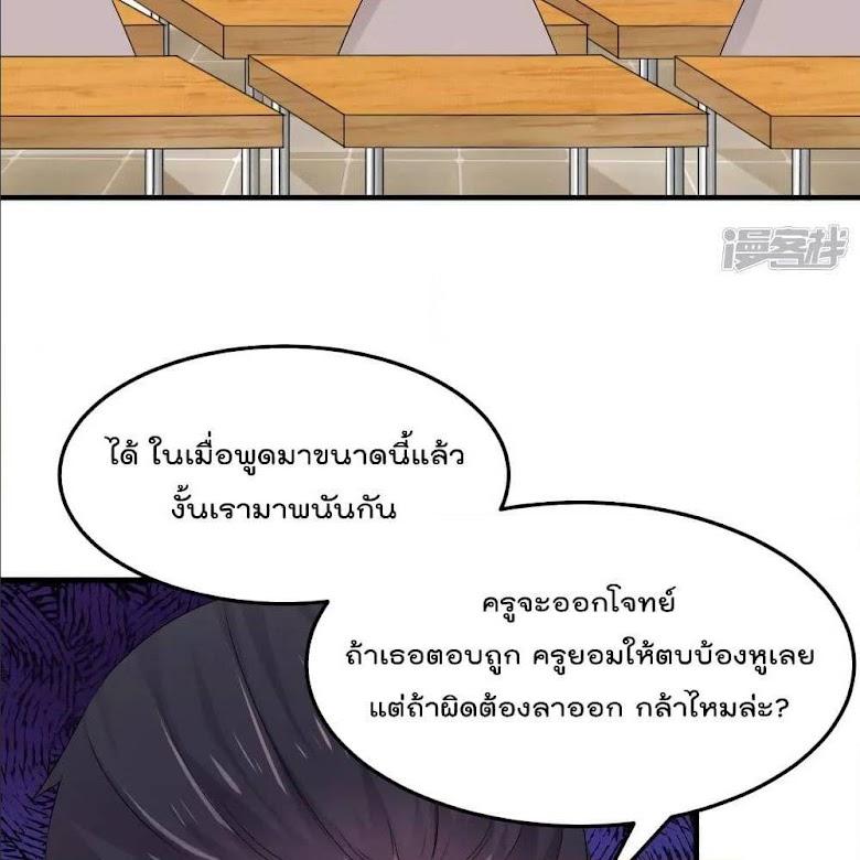 Super Bad Schoolmaster - หน้า 91