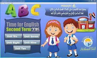 حمل القاموس الناطق للصف السادس الابتدائى فى اللغة الانجليزية الترم الثانى