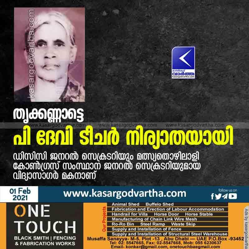 Mother of DCC General Secretary VR Vidyasagar P Devi teacher passes away