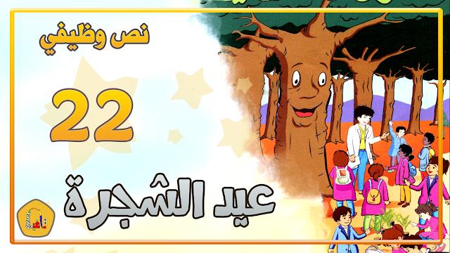 شاهد وحمل النص الوظيفي : عيد الشجرة . مرجع في رحاب اللغة العربية .