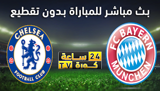 مشاهدة مباراة تشيلسي وبايرن ميونخ بث مباشر بتاريخ 25-02-2020 دوري أبطال أوروبا