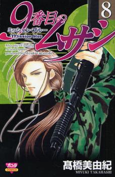 9 Banme no Musashi - Mission Blue Manga