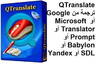QTranslate 6-7-4 ترجمة من Google أو Microsoft Translator أو Prompt أو Babylon أو SDL أو Yandex