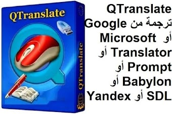 QTranslate 6-7-4 ترجمة من Google أو Microsoft Translator أو Prompt أو Babylon أو SDL أو Yandex