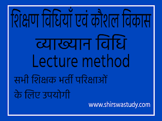 व्याख्यान विधि (Lecture Method) : REET, CTET - SHIRSWASTUDY