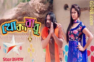 KHOKABABU - Star Jalsha Serial Mp3 Song Lyrics & Video