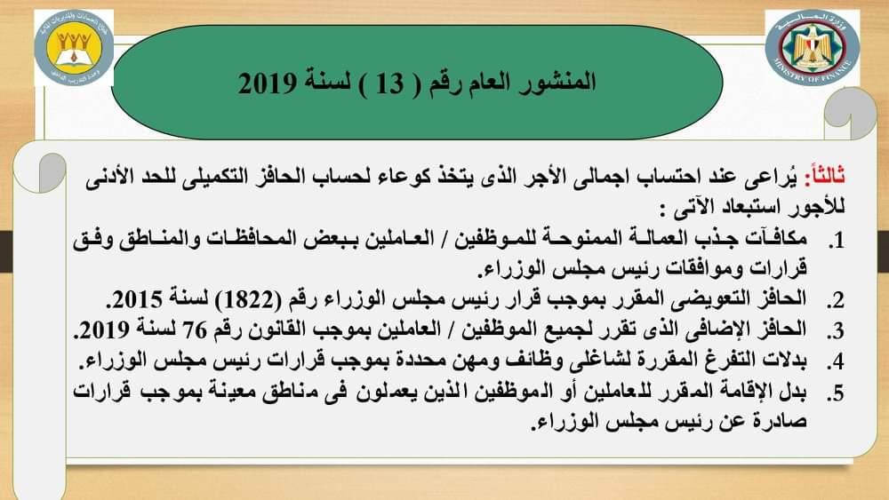 س و ج.. وزارة المالية تصدر بيان رسمي بالاجابة على كل الاسئلة الخاصة بالحد الأدني 0%2B%252813%2529