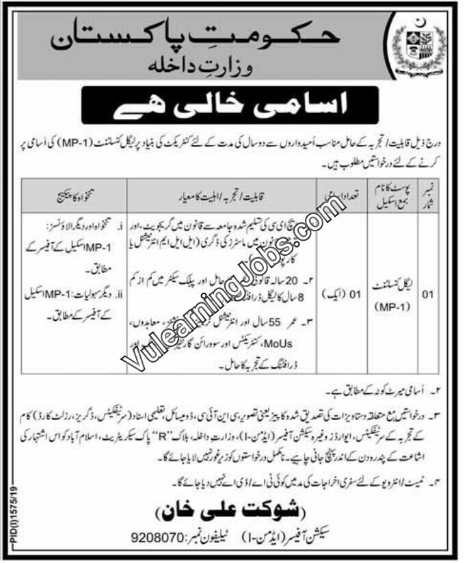 Government Of Pakistan Jobs September 2019 For Legal Consultant Latest