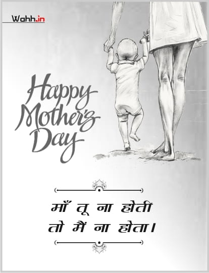 Perfect  Mother's Day Wishes In Hindi